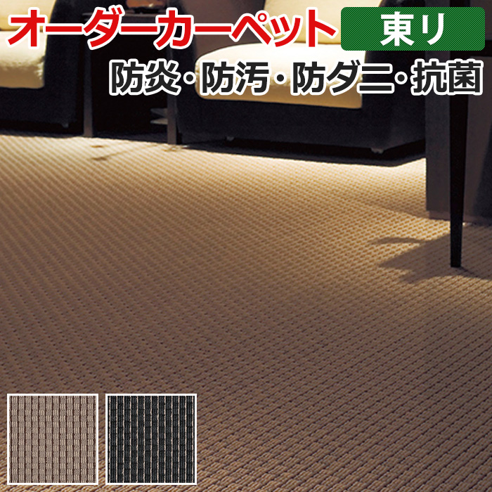 オーダーカーペット 東リ カーペット 絨毯 じゅうたん ラグ マット ディフェンダーII 約300×350cm 抗菌 防汚 防炎 立体感 デザイン ナイロン 業務用