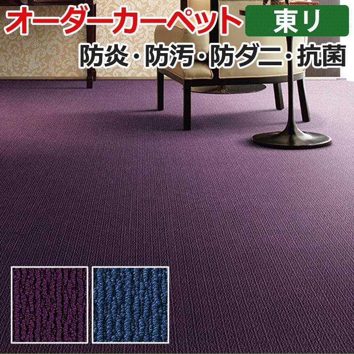 オーダーカーペット 東リ カーペット 絨毯 じゅうたん ラグ マット シルクフィール 約300×250cm 抗菌 防汚 防炎 ナイロン 上質 ループパイル 業務用