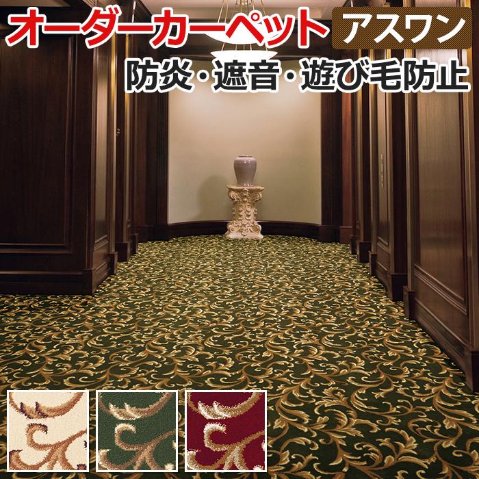 アステイトリー 優美なアラベスク模様 クラシカルカーペット 六畳 6畳 6帖 約261×352cm オーダーカーペット (A) お買い物マラソン