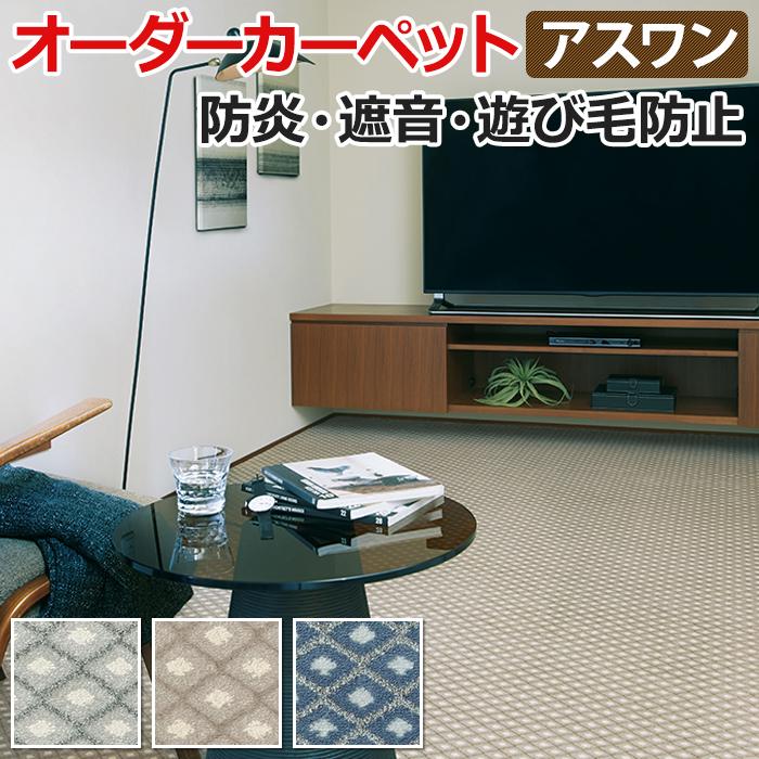 アストレイト エレガントな雰囲気 チェックカーペット 三畳 3畳 3帖 約176×261cm オーダーカーペット フリーカット (A) 引っ越し 新生活