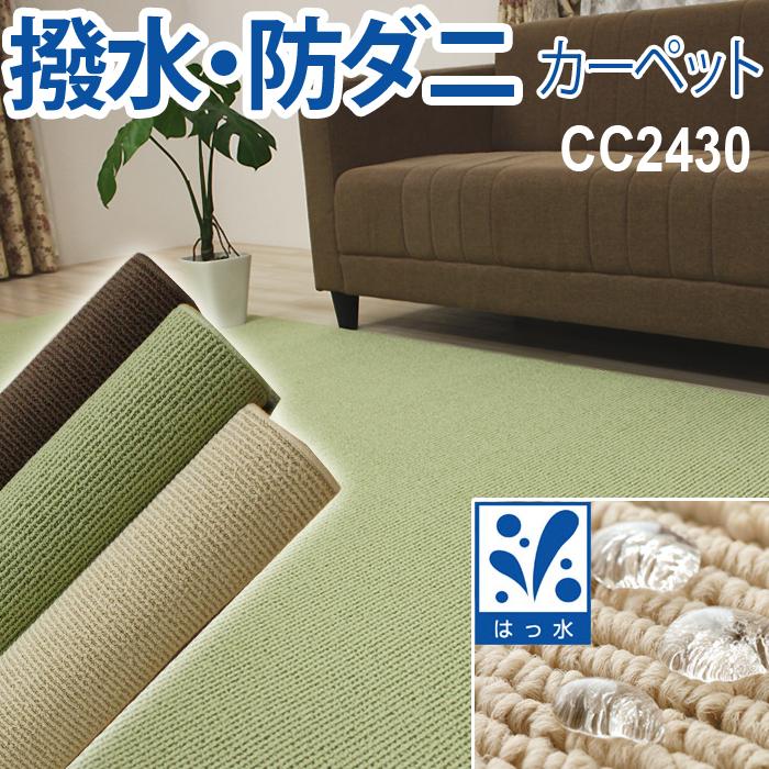 CC2430 (A) お医者さんがすすめる防ダニカーペット はっ水カーペット 八畳 8畳 8帖 約352×352cm 日本製 お買い物マラソン