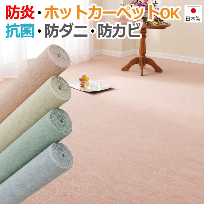 エジンバラ2 (N) 防炎カーペット 六畳 6畳 6帖 約261×352cm 防ダニ 抗菌 日本製