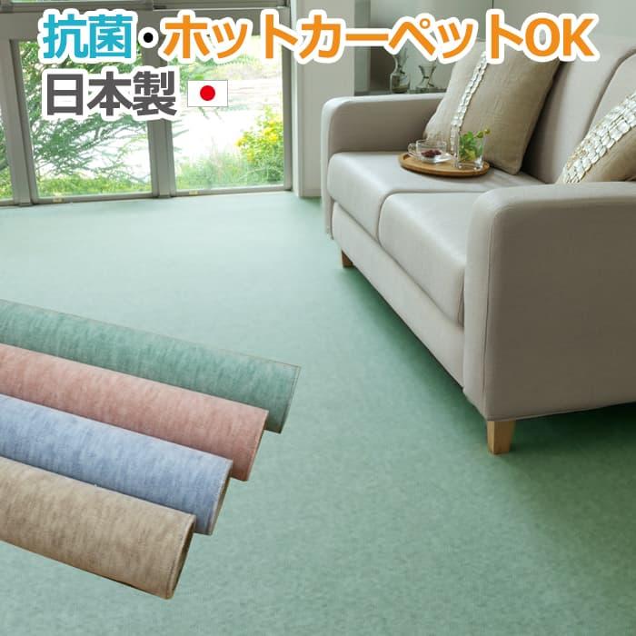 カーペット 6畳 抗菌カーペット 絨毯6畳 じゅうたん6畳 ラグカーペット 丸巻きカーペット 日本製カーペット カーペット (N) 引っ越し 新生活