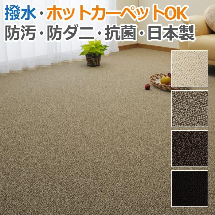 ガード (N) 撥水・防水・防汚カーペット 日本製 10畳,10帖,十畳約352×440cm ホットカーペット対応 半額以下 引っ越し 新生活