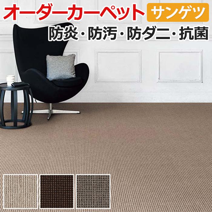 オーダーカーペット フリーカット サンゲツ カーペット 絨毯 じゅうたん ラグ マット サンアマンド 約300×450cm ナイロン製 防ダニ 抗菌 シンプル 半額以下 引っ越し 新生活
