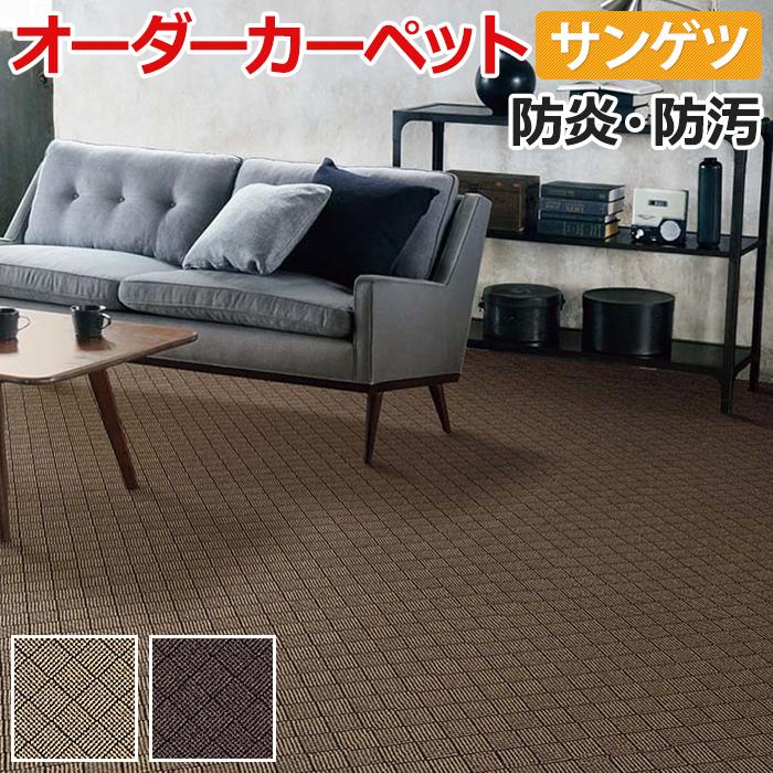 オーダーカーペット サンゲツ カーペット 絨毯 じゅうたん ラグ マット サンアクロス 約250×150cm ナイロン 編み 柄 防汚性
