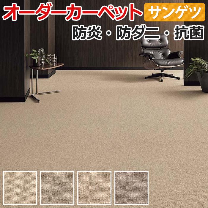 オーダーカーペット サンゲツ カーペット 絨毯 じゅうたん ラグ マット サンホリデー 約364×150cm 抗菌 防臭 ループパイル