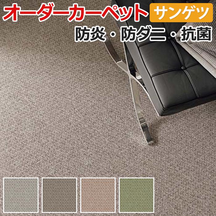 オーダーカーペット フリーカット サンゲツ カーペット 絨毯 じゅうたん ラグ マット サンハミングII 約250×350cm シンプル デザイン テクスチャー ループパイル 引っ越し 新生活