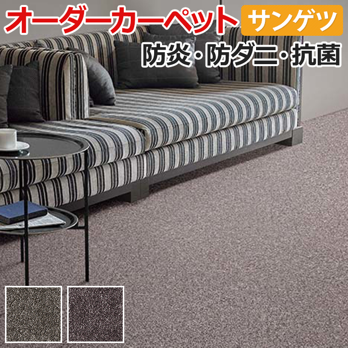 オーダーカーペット フリーカット サンゲツ カーペット 絨毯 じゅうたん ラグ マット サンワールド 約100×500cm カットパイル ラグジュアリー ポリプロピレン 引っ越し 新生活