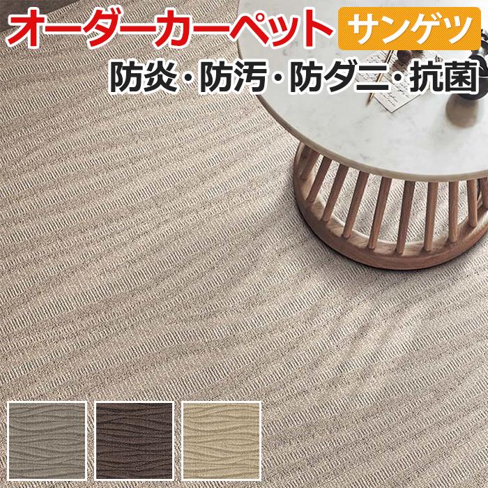 オーダーカーペット フリーカット サンゲツ カーペット 絨毯 じゅうたん ラグ マット サンオンダス 約100×400cm ナイロン 防汚 防ダニ 抗菌 模様 引っ越し 新生活