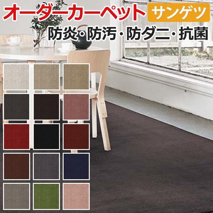 オーダーカーペット サンゲツ カーペット 絨毯 じゅうたん ラグ マット サンオスカー 約300×350cm ナイロン製 防汚 多色