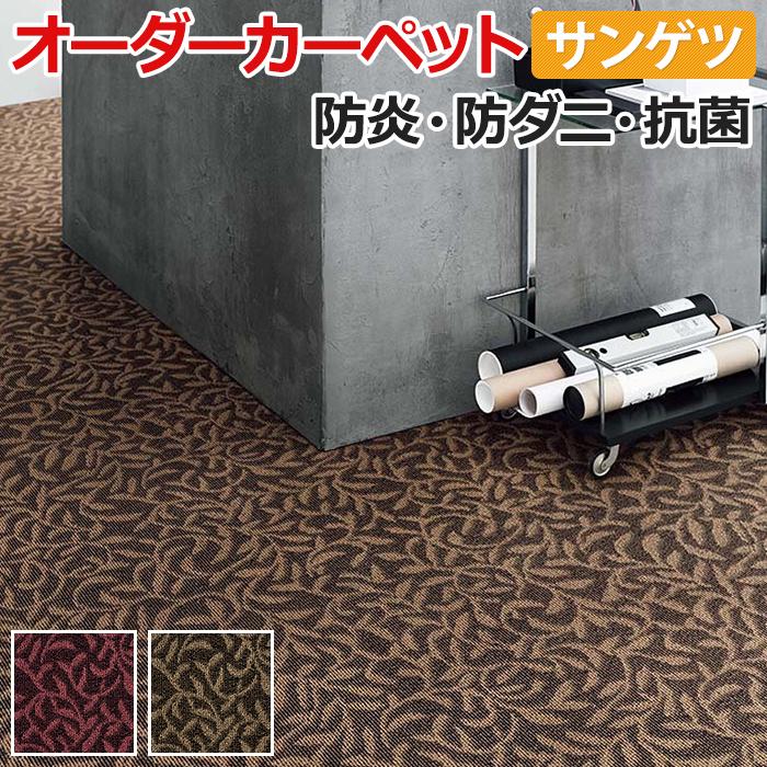 オーダーカーペット フリーカット サンゲツ カーペット 絨毯 じゅうたん ラグ マット サンプランタ 約364×450cm 草模様 エレガント シック ループパイル 半額以下 引っ越し 新生活