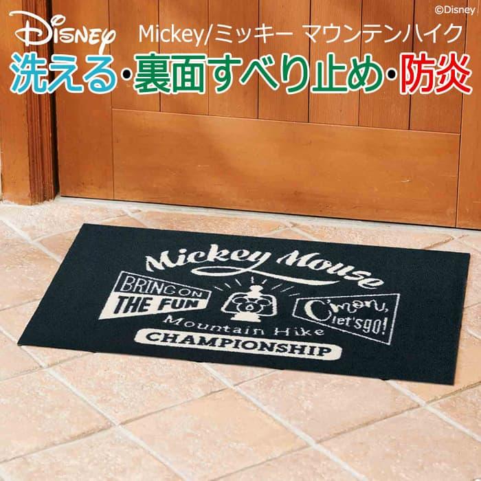 玄関マット キッチンマット ウォッシャブル DISNEY 防炎 ウォッシュドライ 滑り止め レトロモダン Mickey ミッキー マウンテンハイク(R) BK00023 約60×90cm