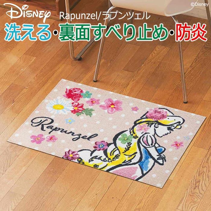 玄関マット キッチンマット ウォッシャブル DISNEY 防炎 ウォッシュドライ 滑り止め 女の子 Rapunzel ラプンツェル(R) BK00056 約75×120cm