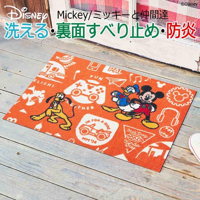玄関マット キッチンマット ウォッシャブル DISNEY 防炎 ウォッシュドライ 滑り止め ファンシー Mickey ミッキーと仲間達(R) BK00067 約50×75cm