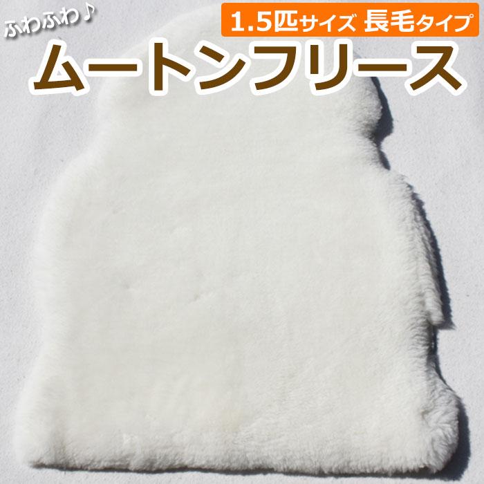 ムートンフリースラグ 短毛 ホワイト 1.5匹サイズ 約60×120cm (Y)ふわふわラグ あす楽対応 引っ越し 新生活