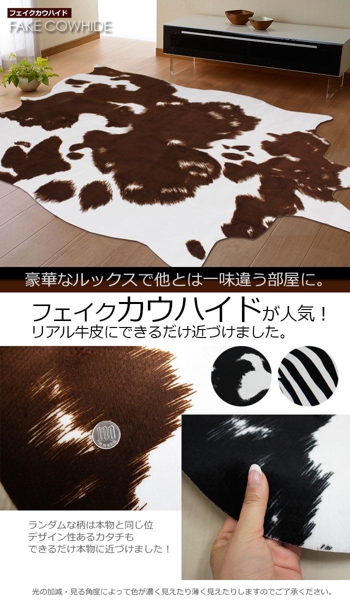 Cow Hyde Fake Rag Rug Cow Pattern Cowhide Like Zebra Zebra Pattern Animal Fashion Fashion Rug Fashion Mat Design Rag Rag Carpet Washable Y