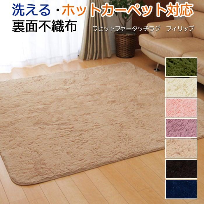 手洗いできる さらっとフワフワ 床暖OK 約200×300cm ラグ フィリップ(I) 長毛フィラメント 不織布貼り 床暖OK オールシーズン フィリップ(I) 約200×300cm, 神殿神徒壇製造販売のシコクアイ:2f9ddbd9 --- officewill.xsrv.jp