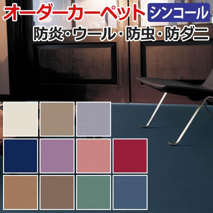 オーダーカーペット シンコール ニュークライスト 約150×350cm 防汚 ウール ホルムアルデヒド対応 11色 シンプル ベーシック 日本製 半額以下