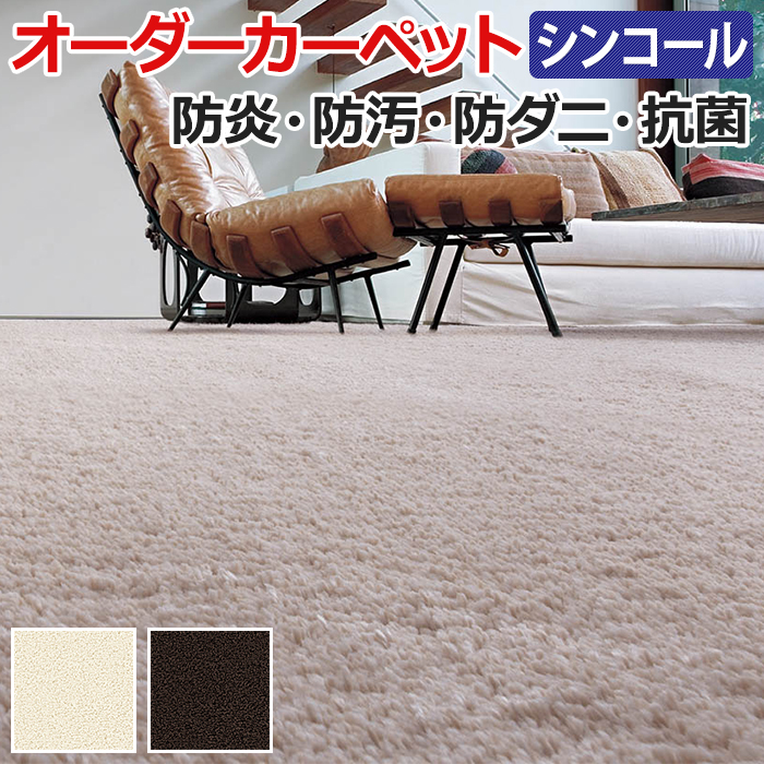 オーダーカーペット フリーカット シンコール ニュースフレ 約200×500cm 防汚 シャギー ホルムアルデヒド対応 シンプル アイボリー ブラウン 日本製 半額以下 引っ越し 新生活