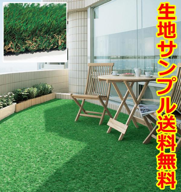 人工芝 (sin) ガーデンフィールド 完全屋外使用可能 GF-400 防炎 約182cm幅×メートル単位で切り売り