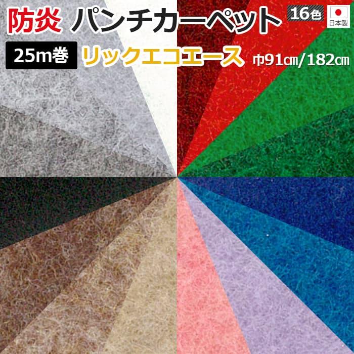 防炎 パンチカーペット ラテックス不使用 日本製 軽量タイプ 反売り リックエコエース (R) 約91cm幅×25m巻 ロール 展示場・イベントブースに