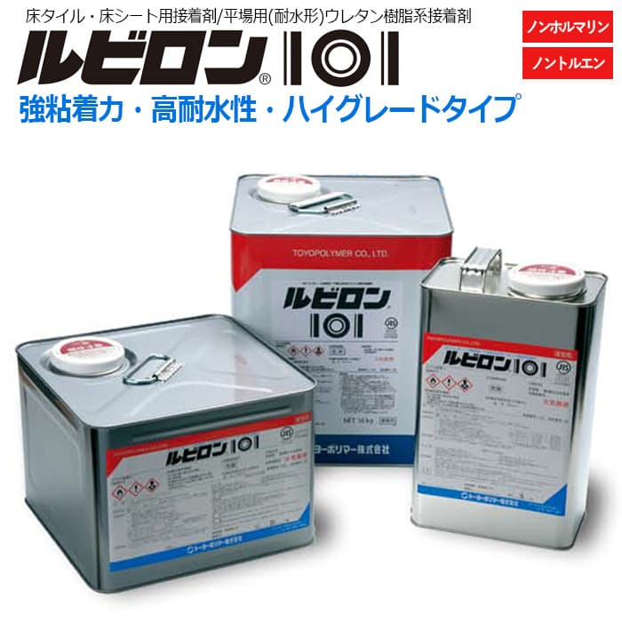 ルビロン101 10kg (R) 人工芝用接着剤 スパックターフ 人工芝などの施工に