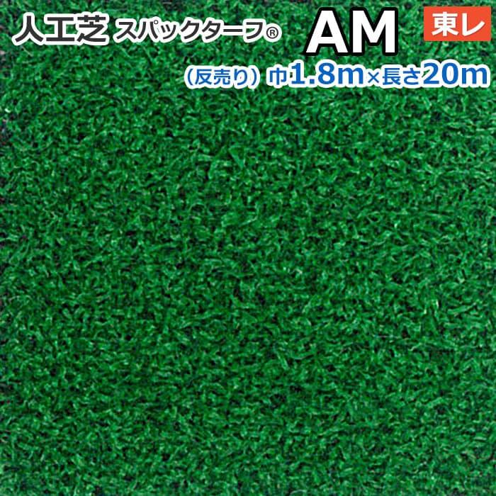 スパックターフ AM (R) 人工芝 約1.8m幅×20m レギュラーシリーズ 東レ 一般家庭やパブリックスペースに