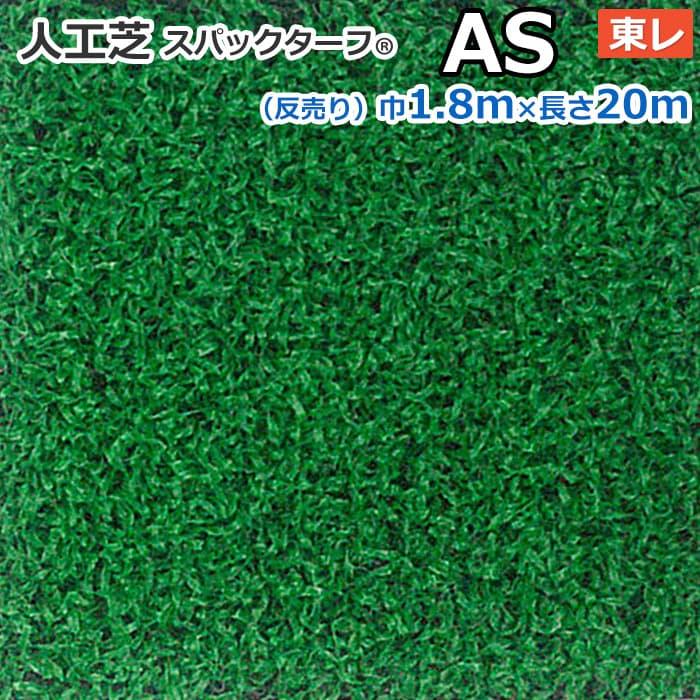 スパックターフ AS (R) 人工芝 約1.8m幅×20m レギュラーシリーズ 東レ 一般家庭やパブリックスペースに 引っ越し 新生活