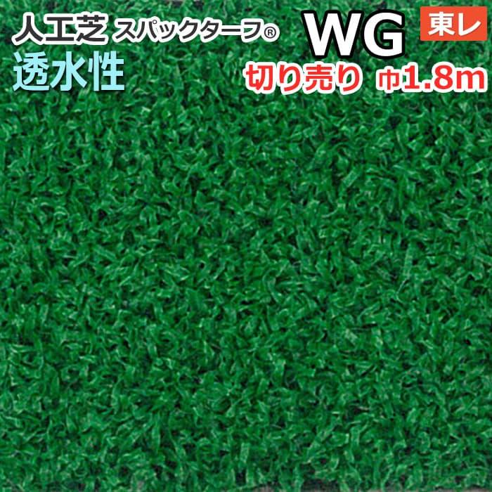 スパックターフ WG (R) 人工芝 約1.8m幅 切り売り 透水シリーズ 東レ 一般家庭やパブリックスペースに