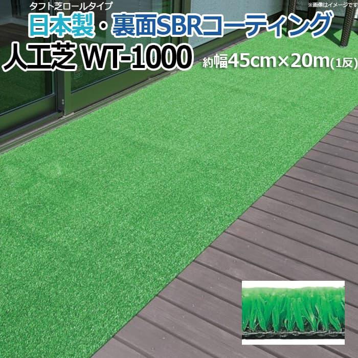 人工芝 芝生 ロールタイプ タフト芝 簡単施工 WT-1000 (R) 反売り 国産 屋外用 デッキ お庭の雑草対策に マンション ベランダ 約幅45cm×20m