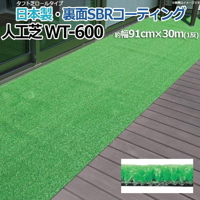 人工芝 芝生 ロールタイプ タフト芝 簡単施工 WT-600 (R) 反売り 国産 屋外用 デッキ お庭の雑草対策に 養生 マンション ベランダ 約幅91cm×30m 引っ越し 新生活