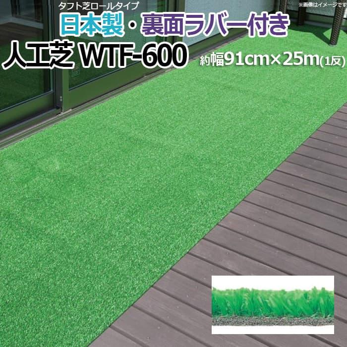 人工芝 芝生 ロールタイプ タフト芝 簡単施工 WTF-600 (R) 反売り 裏面ラバー 国産 屋外用 デッキ お庭の雑草対策に マンション ベランダ 約幅91cm×25m