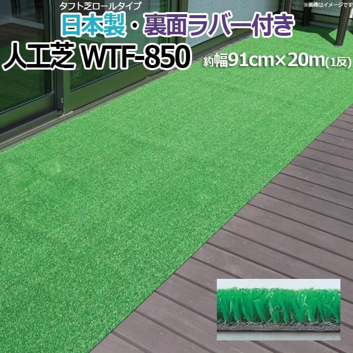 人工芝 芝生 ロールタイプ タフト芝 簡単施工 WTF-850 (R) 反売り 裏面ラバー 国産 屋外用 デッキ お庭の雑草対策に マンション ベランダ 約幅91cm×20m