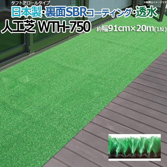 透水 人工芝 芝生 ロールタイプ タフト芝 簡単施工 WTH-750 (R) 反売り 国産 屋外用 デッキ お庭の雑草対策に マンション ベランダ 約幅91cm×20m