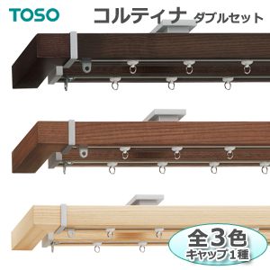 【コルティナ】 トーソー カーテンレール 約3.1m Mセット ダブルセット