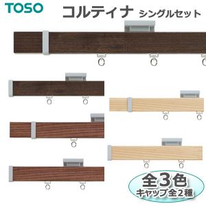 【コルティナ】 トーソー カーテンレール 約2.1m Aキャップ シングルセット