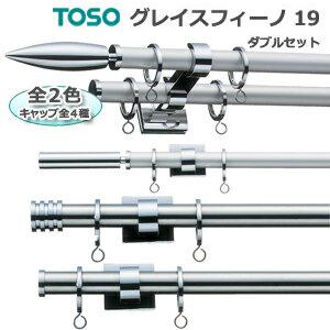 【グレイスフィーノ19】 トーソー カーテンレール Dセット 約3.1m ダブルセット