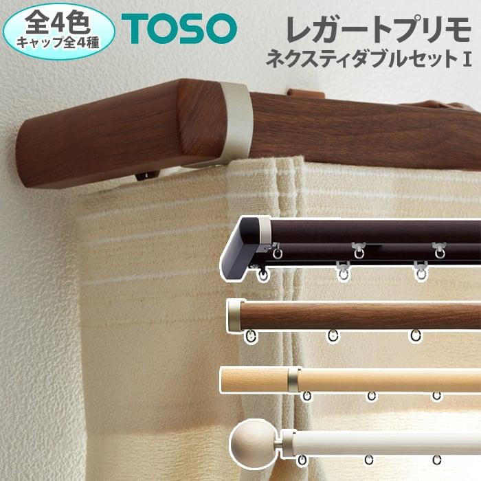 【レガートプリモ】 トーソー カーテンレール 約2.0m ネクスティダブルセット1