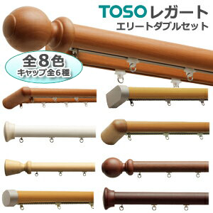 【レガート】 トーソー カーテンレール 約3.0m メタルMセット (天井付け) エリートダブルセット