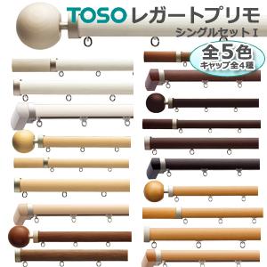 【レガートプリモ】 トーソー カーテンレール 約3.0m シングルセット1
