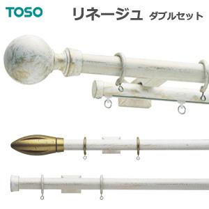 【リネージュ】 トーソー カーテンレール 約3.1m Bセット アンティークゴールド ダブルセット