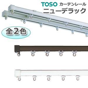 【ニューデラック】 トーソー カーテンレール 工事用セット ダブルセット 約273cm スチールウォームホワイト