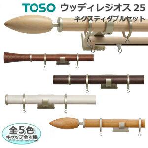 【ウッディレジオス25】 トーソー カーテンレール 2.1m Cセット ネクスティダブルセット