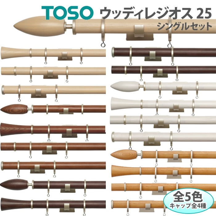 【ウッディレジオス25】 トーソー カーテンレール 2.1m Aキャップ シングルセット
