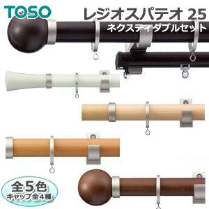 【レジオスパテオ25】 トーソー カーテンレール 約2.1m Cセット ネクスティダブルセット