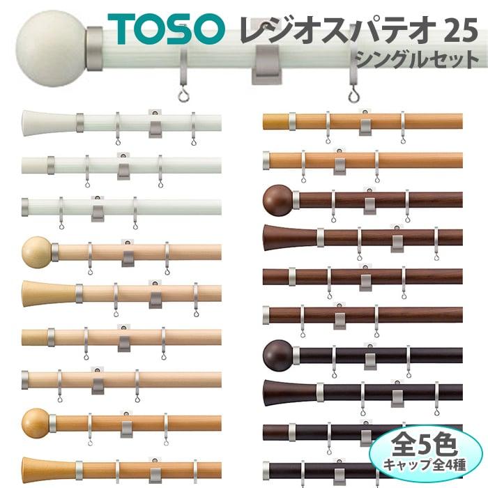 【レジオスパテオ25】 トーソー カーテンレール 約3.1m Cキャップ シングルセット