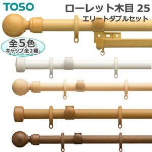 【ローレット木目25】 トーソー カーテンレール 2.1m Bセット エリートダブルセット