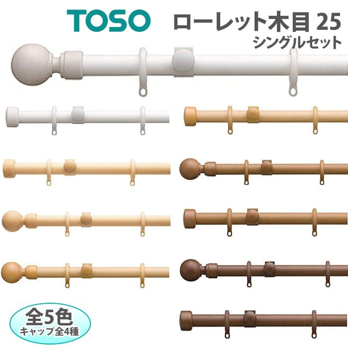 【ローレット木目25】 トーソー カーテンレール 2.1m Aキャップ シングルセット