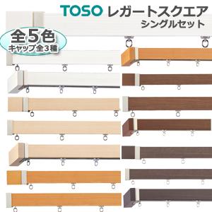 【レガートスクエア】 トーソー カーテンレール約3.0m シングルセット